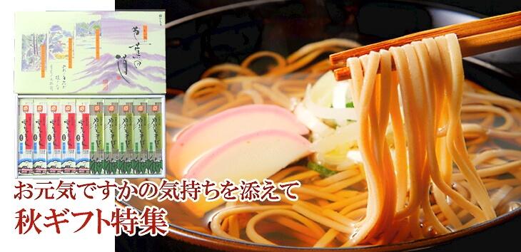 石黒製麺の秋ギフト特集