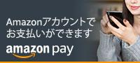 Amazon Pay 案内