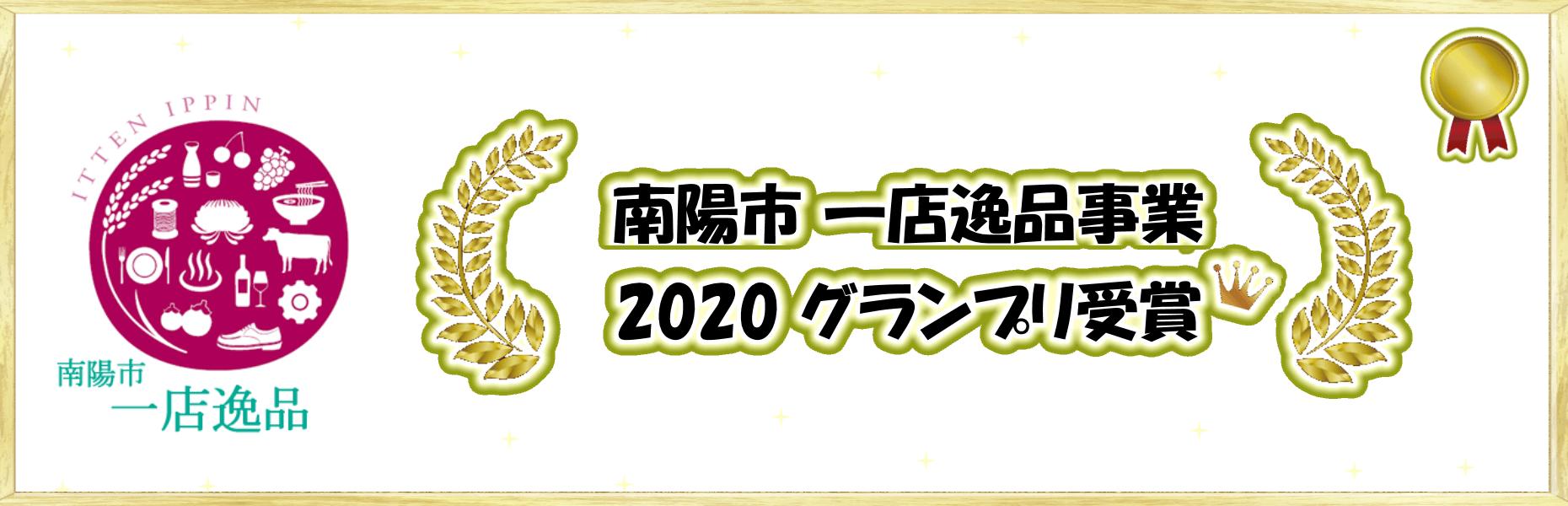 一店逸品事業2020 グランプリ受賞