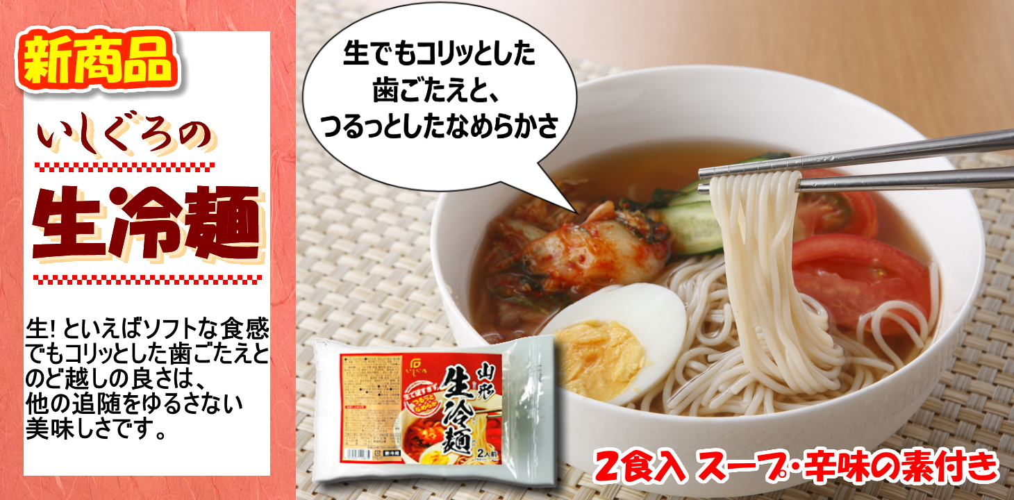 山形 生冷麺