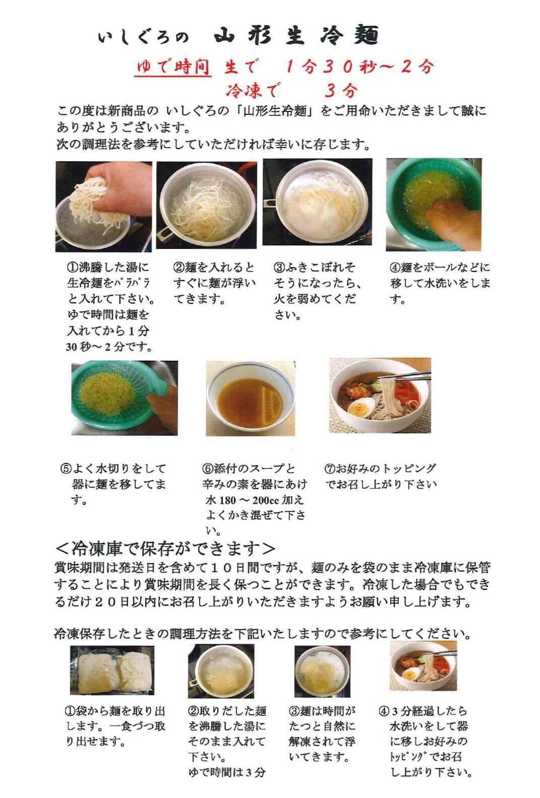 生冷麺の調理法