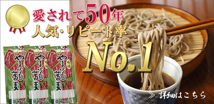 人気No.1 元祖やまいも蕎麦