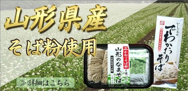 山形県産そば粉使用 でわかおり蕎麦